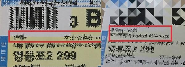 ▲ 택배사 내에서도 별표(*) 처리된 운송장과 개인정보가 그대로 노출된 운송장을 쉽게 찾아 볼 수 있다.    (좌) 이름과 전화번호가 별도 처리된 운송장. (우) 이름과 전화번호가 그대로 노출 된 운송장